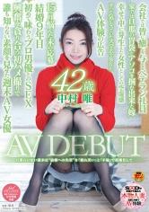 """中村 唯 42歳 AV Debut 旦那のいない週末は""""結婚への失望""""を「照れ笑い」と「不倫」で誤魔化して"""