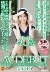 風薫る鎌倉で出会った微笑み美人。女としての夏がまた、始まる。 久保今日子 43歳 AV DEBUT