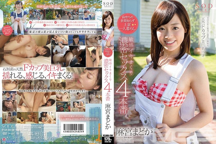 麻宮まどか 島育ちの世間知らず上京一人暮らし 敏感イキまくり濃密セックス4本番
