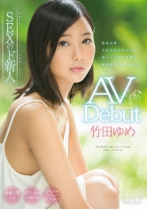 竹田ゆめ AV Debut
