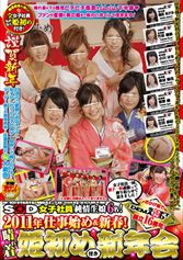 SOD女子社員純情生娘6名! 2011年仕事始め&新春!晴れ着姫初め付き新年会
