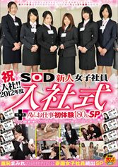 祝入社!! 2012年度 SOD 新人女子社員 入社式 + AV のお仕事初体験180分SP