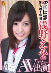 SOD宣伝部 入社1年目 浅野えみ (22) AV出演 (デビュー) !!
