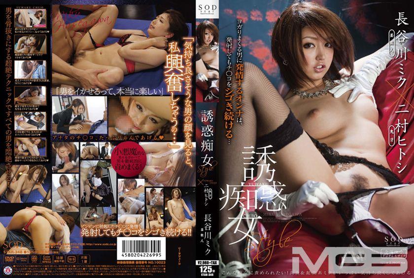 長谷川ミク 誘惑痴女Style ヨガりまくる男に発情するオンナは、発射してもチ○コをシゴき続ける・・・