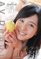 古川いおり AV Debut