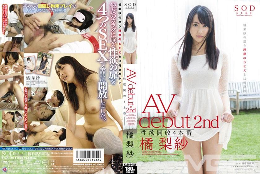 橘梨紗 AV debut 2nd 性欲開放4本番