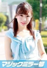 あい(20)女子大生 マジックミラー号 清楚な美少女にいきなりデカチン即ハメ!