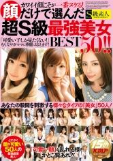 12位 - カワイイ顔こそが一番ヌケる!顔だけで選んだ超S級最強美女BEST50!!