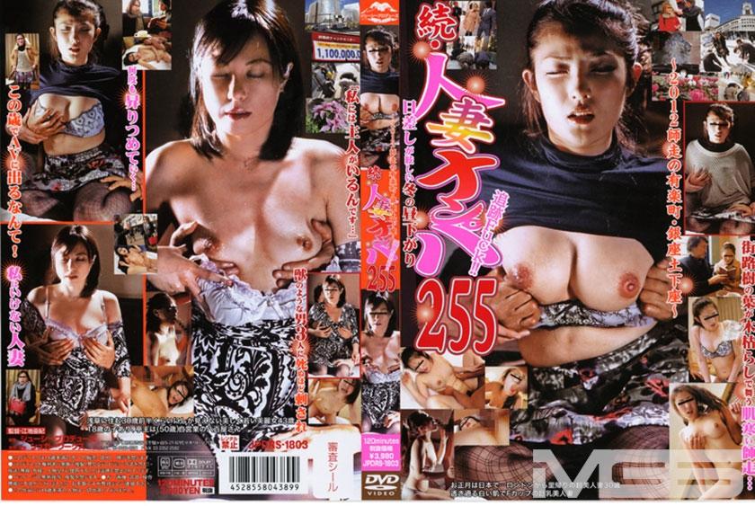 追跡Fuck!! 続・人妻ナンパ 255 ~2012師走の有楽町・銀座土下座~