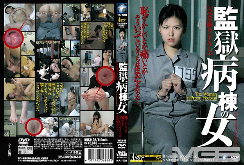 監獄病棟の女
