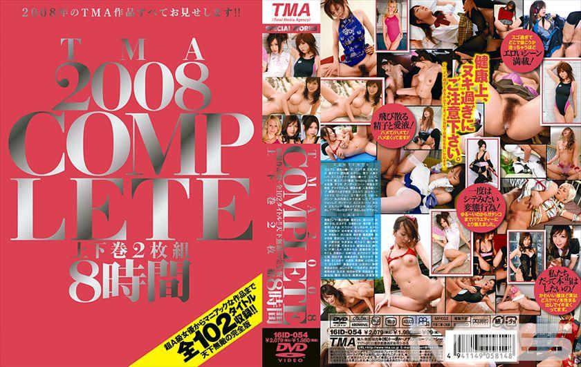 TMA2008 COMPLETE 上下巻8時間