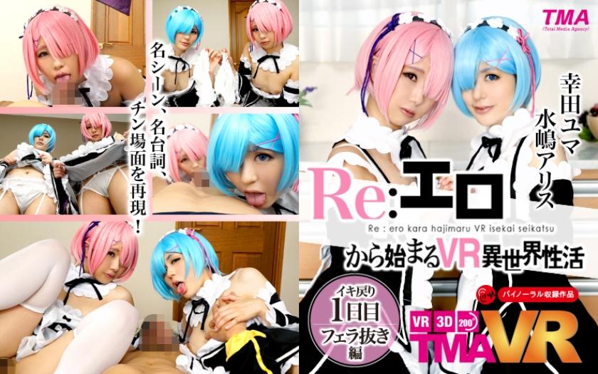【VR】Re:エロから始まるVR異世界性活 ~イキ戻り1日目 フェラ抜き編~ 幸田ユマ 水嶋アリス