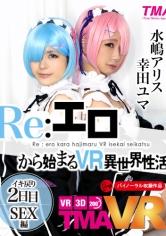 【VR】Re:エロから始まるVR異世界性活 ~イキ戻り2日目 SEX編~ 幸田ユマ 水嶋アリス