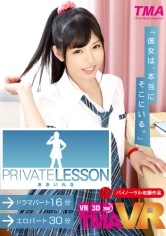 【VR】PRIVATE LESSON あおいれな