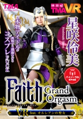 【VR】Faith/Grand Orgasm VR feat.オルレアンの聖女 星咲怜美