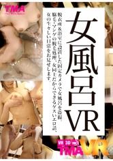 【VR】女風呂VR