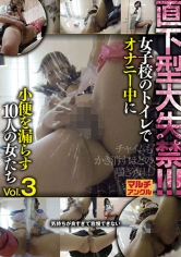 直下型大失禁!!! Vol.3 女子校のトイレでオナニー中に小便を漏らす10人の女たち