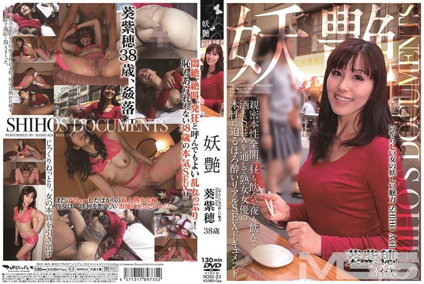 妖艶 葵紫穂 38歳 いやらしい女の妖しい魅力 SHIHO AOI