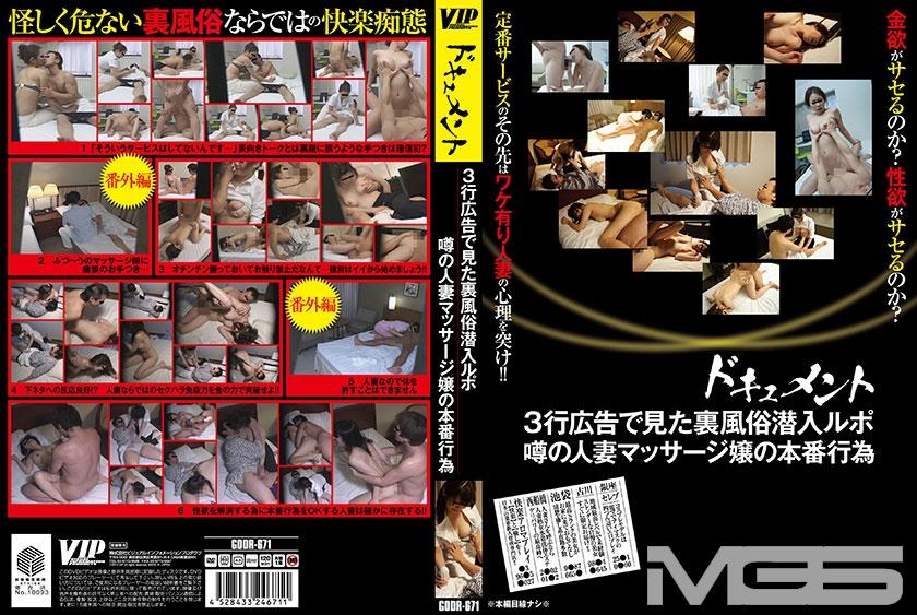 ドキュメント 3行広告で見た裏風俗潜入ルポ 噂の人妻マッサージ嬢の本番行為
