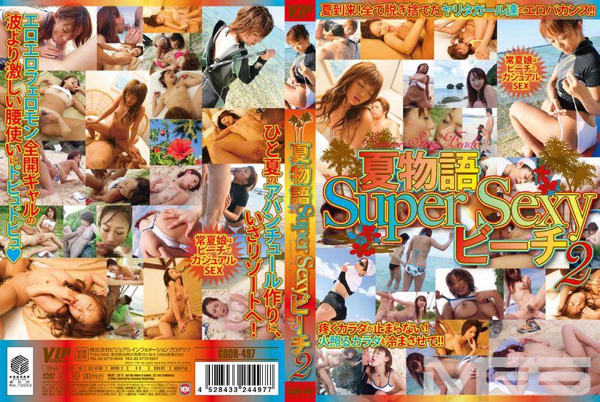 夏物語Super Sexy ビーチ 2