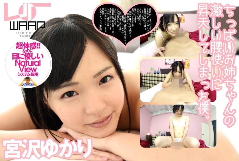 【VR】ちっぱいお姉ちゃんの激しい腰使いに、昇天してしまった僕。 宮沢ゆかり
