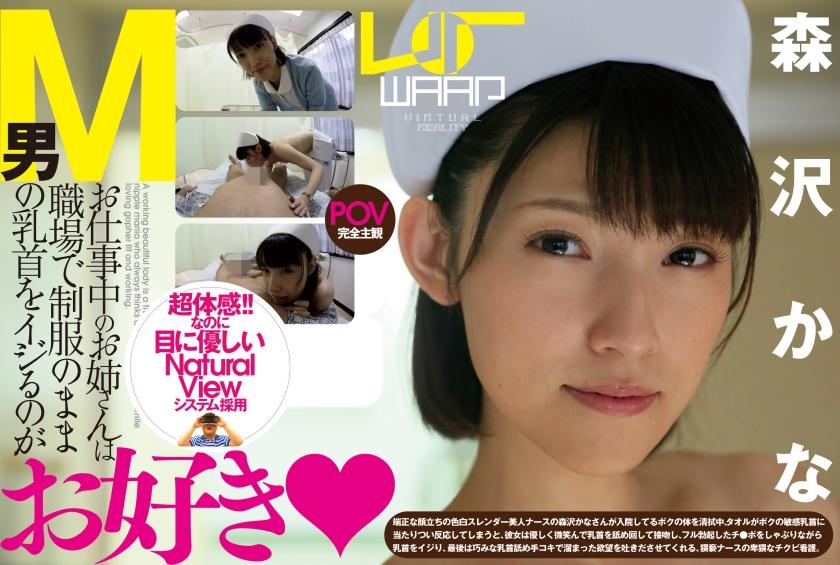 【VR】お仕事中のお姉さんは職場で制服のままM男の乳首をイジるのがお好き 森沢かな
