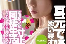 【VR】吉川あいみと寸止め同棲生活 CHAPTER.02 耳元で囁く添い寝オナニー