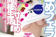 【VR】吉川あいみと寸止め同棲生活 CHAPTER.04 寸止めフェラチオ