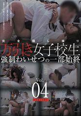 完全隠し撮り 万引き女子校生 強制わいせつの一部始終 vol.04