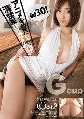 ω30!アニメを超えたGカップの最高級女体!清楚系巨乳お姉さんの淫れた危険痴態! 水野朝陽(22)