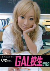 ギャル校生 09